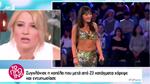 SYTYCD: Συγκλόνισε η κοπέλα που μετά από 23 κατάγματα χόρεψε ξανά - «Ήμουν στην εντατική ετοιμοθάνατη…»