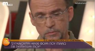 Λύγισε on camera ο Πάνος Μεταξόπουλος για τον θάνατο της μητέρας του