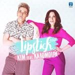 Lipstick: Αυτό είναι το νέο τραγούδι της Καλομοίρας και του Kim