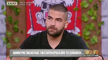 Δημήτρης Πασχούλας: Αυτοί είναι οι λόγοι που αποφάσισε να αποχωρήσει από το Survivor