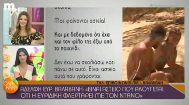 Η αδερφή της Βαλαβάνη παίρνει θέση στο υποτιθέμενο φλερτ Ευρυδίκης - Ντάνου