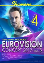 Eurovision Concert No5 με τον Κωνσταντίνο Χριστοφόρου: Μη λείψει κανείς!
