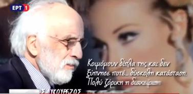 Αλέξανδρος Λυκουρέζος: Τα πρώτα του λόγια μετά τον θάνατο της Ζωής Λάσκαρη