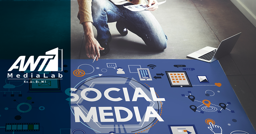 Παρακολούθησε το νέο πρόγραμμα σπουδών Digital & Social Media στον Ant1 Media Lab δίπλα στους καλύτερους!