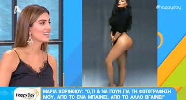 Άφωνη η Σταματίνα Τσιμτσιλή με την αποκαλυπτική φωτογράφιση της Μαρίας Κορινθίου