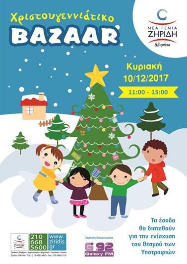 To Φιλανθρωπικό Xριστουγεννιάτικο Bazaar της Νέας Γενιάς Ζηρίδη πλησιάζει!