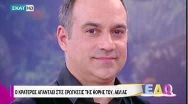 Ο Κρατερός Κατσούλης απαντά on air σε ερωτήσεις της κόρης του, Αέλιας!