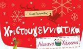 Χριστουγεννιάτικα Λάχανα Και Χάχανα: Το album που θα λατρέψουν τα παιδιά τις γιορτές!
