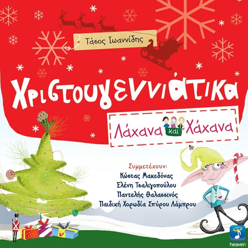 <span class=categorySpan colorLightBlue>In & Out/</span>Χριστουγεννιάτικα Λάχανα Και Χάχανα: Το album που θα λατρέψουν τα παιδιά τις γιορτές!