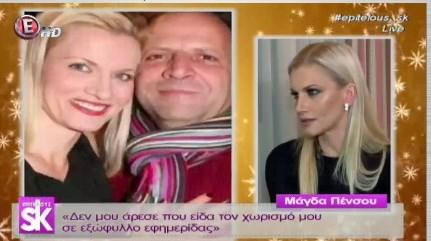 Η Μάγδα Πένσου ξεκαθαρίζει: Ο Δημήτρης Αποστόλου δεν ενημερώθηκε από το facebook για τον χωρισμό μας