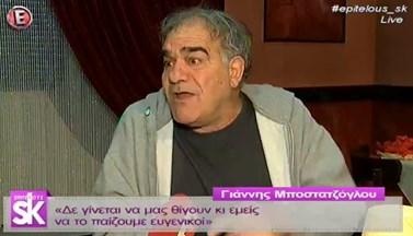 Νέο ξέσπασμα Μποσταντζόγλου για τους δημοσιογράφους: Μας λένε ό,τι μάπα θέλουν και… Είμαι γουρούνι σαν και αυτούς
