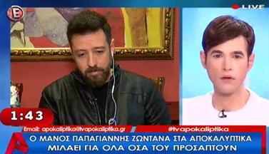 Καταρρακωμένος ο Μάνος Παπαγιάννης μπροστά στην κάμερα: Έχω παρακαλέσει τη Σοφία Παυλίδου…