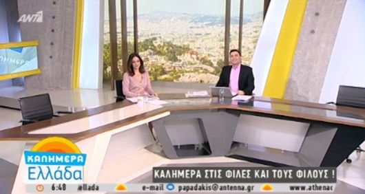 Καλημέρα Ελλάδα: Χωρίς τον Γιώργο Παπαδάκη σήμερα και αύριο!