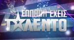 Ελλάδα Έχεις Ταλέντο: Αυτή είναι η παρουσιάστρια που αναλαμβάνει το show του ΣΚΑΪ