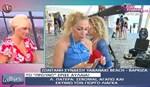 Επεισόδιο στην εκπομπή της Λαμπίρη με τη Λίτσα Πατέρα: Τι συνέβη;