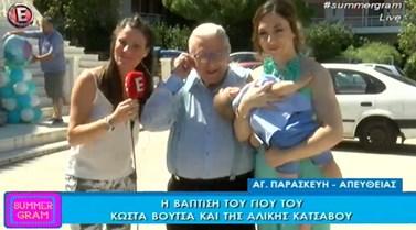 Ο Κώστας Βουτσάς και η Αλίκη Κατσαβού βαφτίζουν σήμερα τον Φοίβο: Δείτε τι δήλωσαν λίγο πριν το μυστήριο