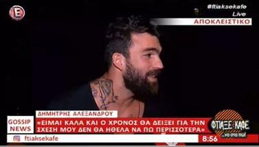 Δημήτρης Αλεξάνδρου: Η αντίδρασή του on camera, όταν ρωτήθηκε για τον χωρισμό του από την Όλγα Φαρμάκη