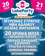 Lake Party στην Τριχωνίδα! Να είστε όλοι εκεί!