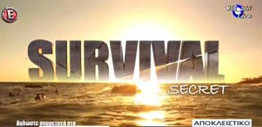 Survival Secret: Η ημερομηνία της πρεμιέρας και το πασίγνωστο ζευγάρι που θα αναβάλει την παρουσίαση!