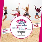 Wellness Beach Party από το περιοδικό FORMA & τον Easy 97.2