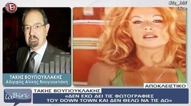 Τάκης Βουγιουκλάκης: Παίρνει πρώτη φορά θέση για τις αποκαλυπτικές φωτογραφίες της Αλίκης που ήρθαν στη δημοσιότητα