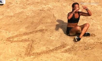 <span class=exclusivetitle3>Ευρυδίκη Βαλαβάνη: Μάθαμε ποιος άνθρωπος κρύβεται πίσω από το Σ που σχημάτιζε στην άμμο!</span>