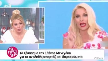Η Σκορδά σχολιάζει το ξέσπασμα της Μενεγάκη: Είναι θέμα ηθικής