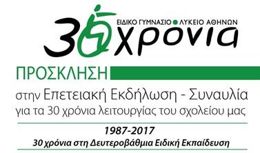 Επετειακή εκδήλωση - συναυλία για τα 30 χρόνια λειτουργίας του Ειδικού Σχολείου- Γυμνασίου και Λυκείου στην Ηλιούπολη
