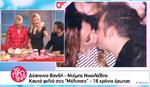 Τα παθιασμένα φιλιά Βανδή-Νικολαΐδη και η ατάκα της Σταμάτη στη Σκορδά: Εσύ ζηλεύεις!