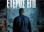 """Εξελίξεις: Αποσύρεται η ταινία """"Έτερος Εγώ"""", λόγω του μανιακού δολοφόνου της Κηφισιάς"""