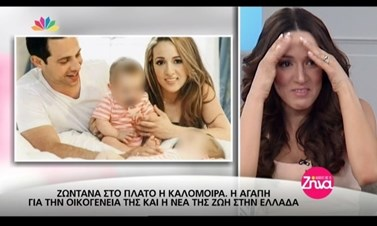 Η Καλομοίρα μιλά on camera για το πρόβλημα υγείας του γιου της