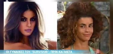 Οι γυναίκες του Survivor πριν και μετά