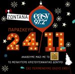 Ο Easy 97,2 θα εκπέμπει καθημερινά και ζωντανά μέσα από το δικό του ραδιοφωνικό στούντιο στο Golden Hall!