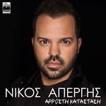 Άρρωστη καστάσταση: Νέο τραγούδι και video clip από τον Νίκο Απέργη!