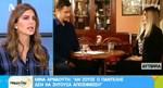 Σταματίνα Τσιμτσιλή: Αποκάλυψε τι της είπε ο Αντώνης Σρόιτερ μετά τη συνέντευξή του με τη Μίνα Αρναούτη