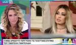 """Η Ντορέττα Παπαδημητρίου σχολιάζει τη συνέντευξη της Μίνας Αρναούτη: """"Έχει ταλαιπωρηθεί πολύ…"""""""