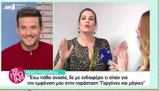 Η Μαρία Κορινθίου ξαναχτυπά για την αποκαλυπτική της εμφάνιση στη σκηνή