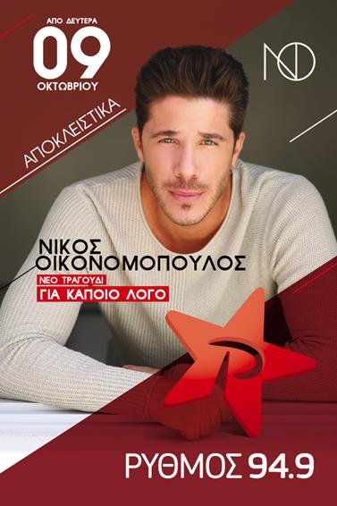 Νίκος Οικονομόπουλος: Νέο τραγούδι αποκλειστικά στο Ρυθμό 949