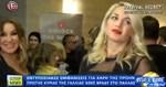 Η συνάντηση της Ναταλίας Γερμανού και της Κωνσταντίνας Σπυροπούλου μπροστά στις κάμερες