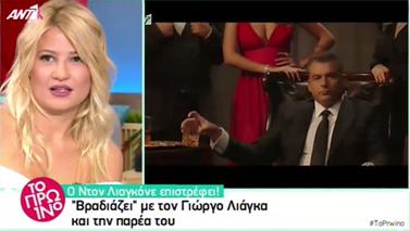 Φαίη Σκορδά: Τα σχόλια για το trailer του Late Night με τον Γιώργο Λιάγκα!