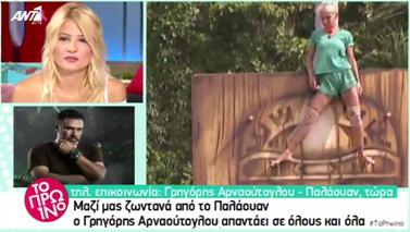 Nomads: Ο Γρηγόρης Αρναούτογλου απαντά για τη Νατάσα Καλογρίδη που φέρεται να έκλεψε στο Ντα Βίντσι!