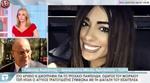 Τι είπε ο δικηγόρος της Μίνας Αρναούτη μετά το πόρισμα που βάζει την υπόθεση Παντελίδη στο αρχείο
