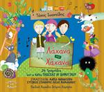Λάχανα & Χάχανα: 24 Τραγούδια από το βιβλίο Γλώσσας της Α΄ Δημοτικού από τον Τάσο Ιορδανίδη