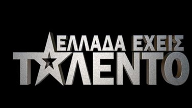 Ελλάδα Έχεις Ταλέντο: Η επίσημη ανακοίνωση του ΣΚΑΪ