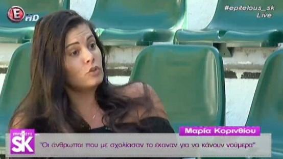 Ξέσπασμα άνευ προηγουμένου από τη Μαρία Κορινθίου: Ντροπή, είμαι έξαλλη, δέχτηκα bullying