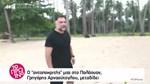 Nomads: Ο Γρηγόρης Αρναούτογλου μας ξεναγεί στο Palawan των Φιλιππίνων – Δείτε τα πρώτα πλάνα
