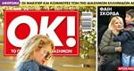 Δείτε το εξώφυλλο του OK! που κυκλοφορεί αύριο, 3/2!