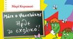 Ήρθε το σχολικό: Ο Μάικ ο Φασολάκης σας μαθαίνει τα χρώματα