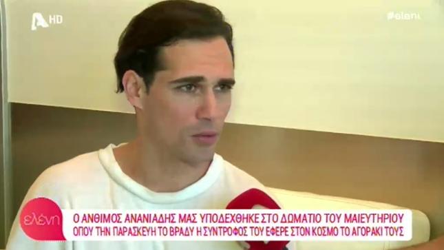 Άνθιμος Ανανιάδης: Συγκινημένος μίλησε για τον ερχομό του γιου του, μέσα από το μαιευτήριο!