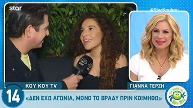 Eurovision 2018: Η Γιάννα Τερζή αποκάλυψε λεπτομέρειες για την εμφάνισή της on stage!